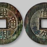 """明代""""兴朝通宝""""背壹分"""