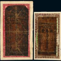民国十八年陕西油布币二枚
