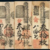 """清代北京""""同义钱铺""""铜元票五枚"""