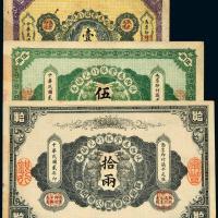 民国时期陕西秦丰银行兑换券三枚