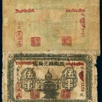 民国二十年陕西汉中西乡县兑换处铜元券叁串、伍串