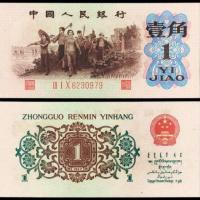 如何鉴别第三套人民币1角背绿无水印的真伪?