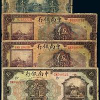 民国时期中南银行纸币四枚