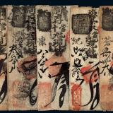 """清代北京""""玉成号""""制钱票七枚"""