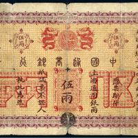 光绪二十四年中国通商银行上海通用银两票伍两