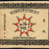 黄帝纪元4609年中华民国中央军政府军用小票当十铜元券拾枚