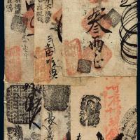 清代北京钱店制钱票六枚