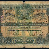 1923年英商香港上海汇丰银行银元券上海伍圆
