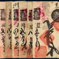 """清代北京""""元成久银钱号""""铜元票六枚"""