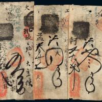 """清代北京""""天德龙记""""制钱票五枚"""