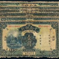 民国时期中南银行国币券壹圆六枚