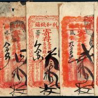 """清代北京""""利和钱铺""""简印式铜元票五枚"""