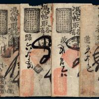 """清代北京""""长发厚钱店""""铜元票六枚"""