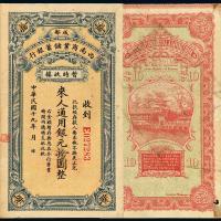 民国十九年成都西南商业储蓄银行暂时收据银元券拾圆