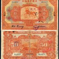 民国十三年中国实业银行国币券伍拾圆