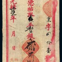 """光绪二十五年北京""""天益泰记银号""""银票贰两"""