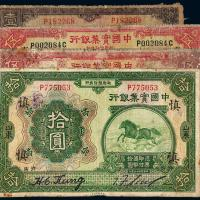 民国时期中国实业银行国币券四枚
