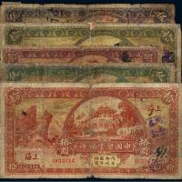 民国时期中国垦业银行国币券五枚