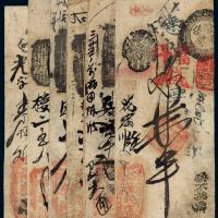 清代北京钱店钱票六枚