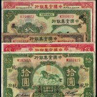 民国时期中国实业银行纸币六枚