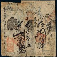 清代北京简印式宽幅制钱票二枚
