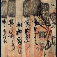 """清代北京""""天字号""""制钱票五枚"""