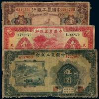 民国时期中国农工银行国币券三枚