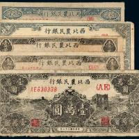 民国时期西北农民银行纸币五枚