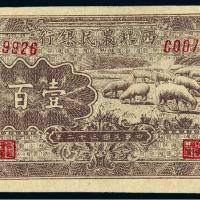 民国三十二年西北农民银行纸币牧羊图壹百圆
