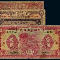 民国时期纸币四枚