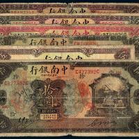 民国时期中南银行国币券六枚