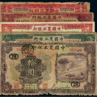 民国时期中国农工银行国币券五枚