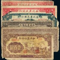 民国时期西北农民银行纸币六枚