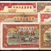 民国时期晋察冀边区银行纸币十一枚
