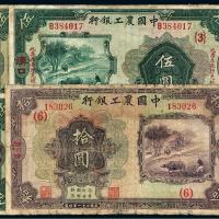 民国二十一年中国农工银行国币券四枚