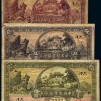 民国十五年中国垦业银行国币券三枚全