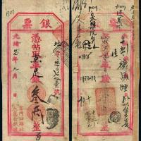 """光绪三十四年北京""""天恩合银号""""银票叁两"""