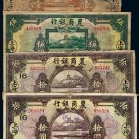 民国十五年农商银行银元券四枚