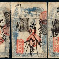 """清代北京""""恒利钱铺""""简印式制钱票三枚"""