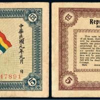 民国元年陆军部发行军事用票伍圆