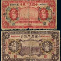 民国十六年中国农工银行国币券伍圆、拾圆
