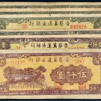 民国三十六年晋察冀边区银行纸币六枚