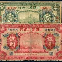 民国十六年中国农工银行国币券壹圆、伍圆