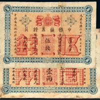 光绪二十四年中国通商银行银两票伍钱、壹两
