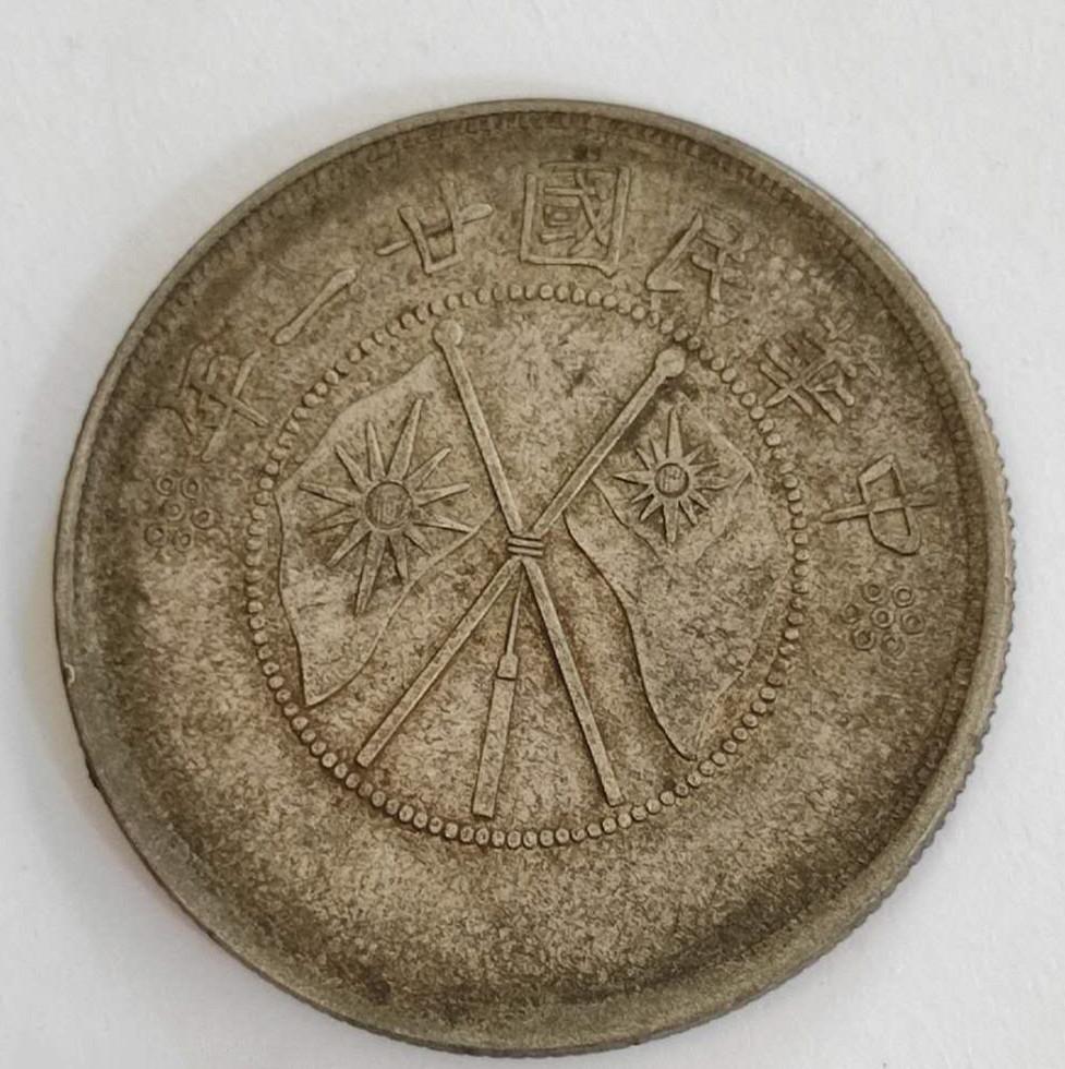 极美品云南半圆银币