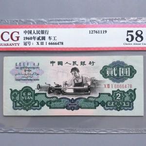 58分 第二套人民币车工贰元交易价格