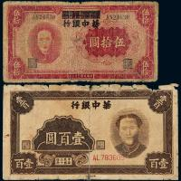 民国时期解放区纸币二枚