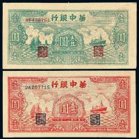 民国三十四年华中银行华中币红色、蓝绿色壹圆各一枚
