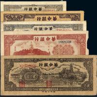 民国时期华中银行华中币五枚