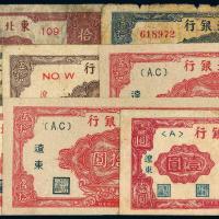 """民国三十四年东北银行加盖""""辽东""""地名纸币八枚"""